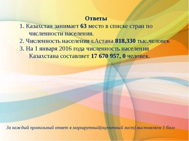 Ответы 1. Казахстан занимает 63 место в списке стран по численности населени...