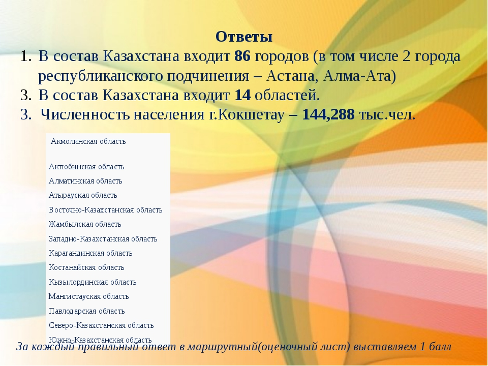Ответы В состав Казахстана входит 86 городов (в том числе 2 города республик...