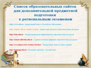 Список образовательных сайтов для дополнительной предметной подготовки к рег