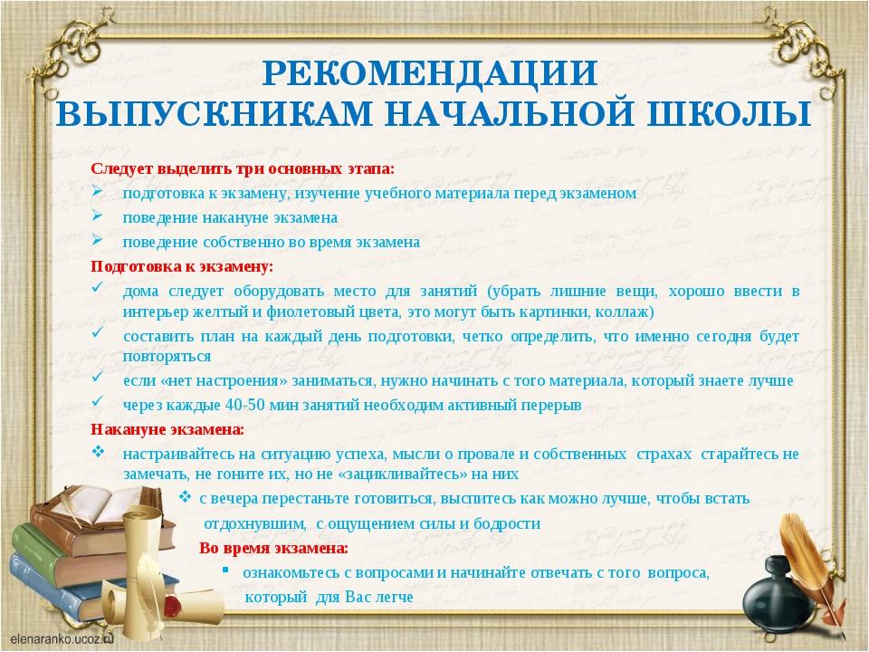 РЕКОМЕНДАЦИИ ВЫПУСКНИКАМ НАЧАЛЬНОЙ ШКОЛЫ Следует выделить три основных этапа:...
