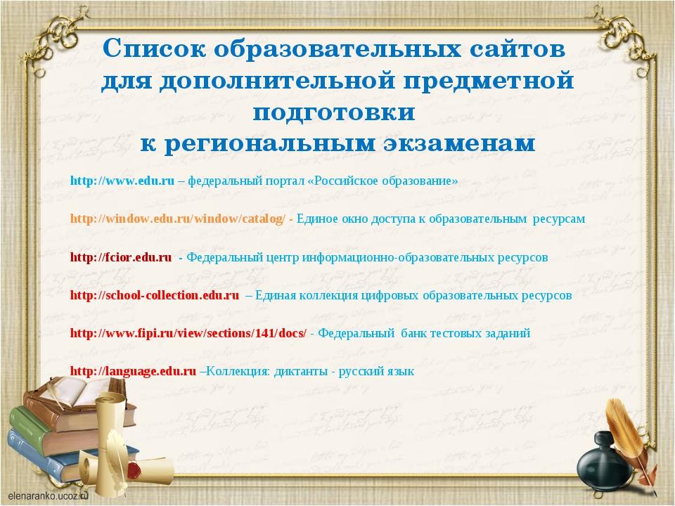 Список образовательных сайтов для дополнительной предметной подготовки к рег...