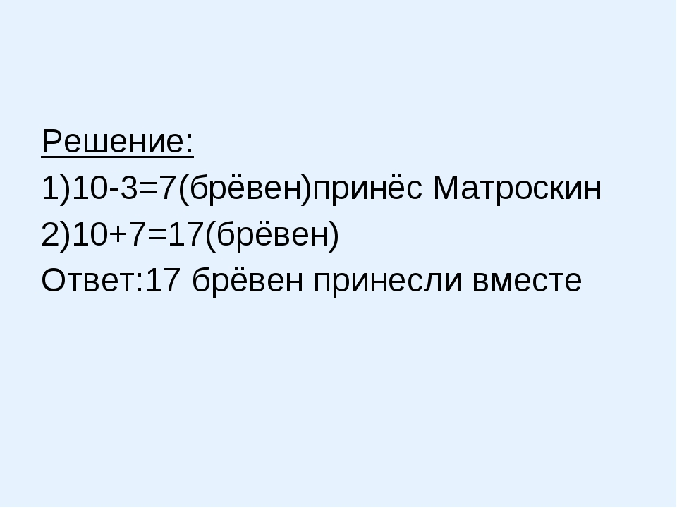 Решение: 1)10-3=7(брёвен)принёс Матроскин 2)10+7=17(брёвен) Ответ:17 брёвен п...