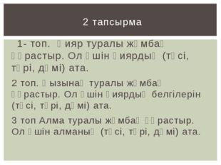 1- топ. Қияр туралы жұмбақ құрастыр. Ол үшін қиярдың (түсі, түрі, дәмі) ата.
