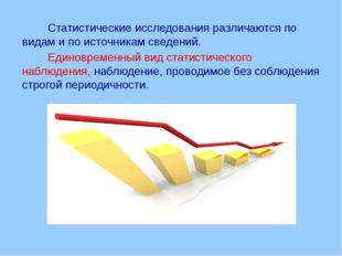 Статистические исследования различаются по видам и по источникам сведений. Е