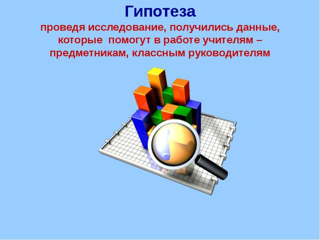 Гипотеза проведя исследование, получились данные, которые помогут в работе уч...