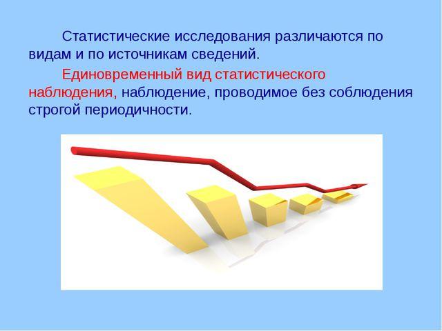 Статистические исследования различаются по видам и по источникам сведений. Е...