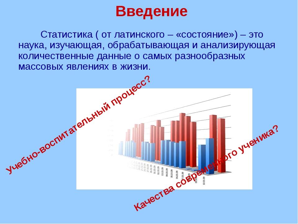 Введение Статистика ( от латинского – «состояние») – это наука, изучающая, об...
