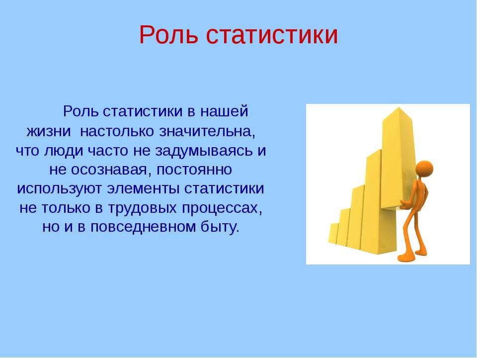 Роль статистики Роль статистики в нашей жизни настолько значительна, что люди...