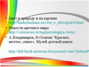 Цвет в природе и на картине http://hudozhnikam.ru/cvet_v_zhivopisi/6.html Нов
