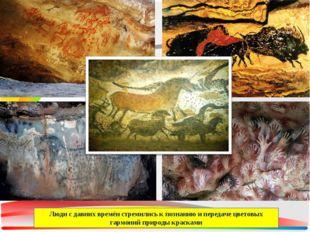 Люди с давних времён стремились к познанию и передаче цветовых гармоний приро