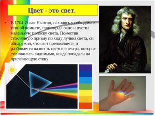 Цвет - это свет. В 1704 Исаак Ньютон, находясь у себя дома в темной комнате,