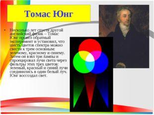 Несколько лет спустя другой английский физик – Томас Юнг провел обратный эксп