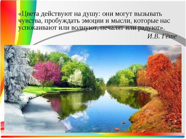 «Цвета действуют на душу: они могут вызывать чувства, пробуждать эмоции и мы...