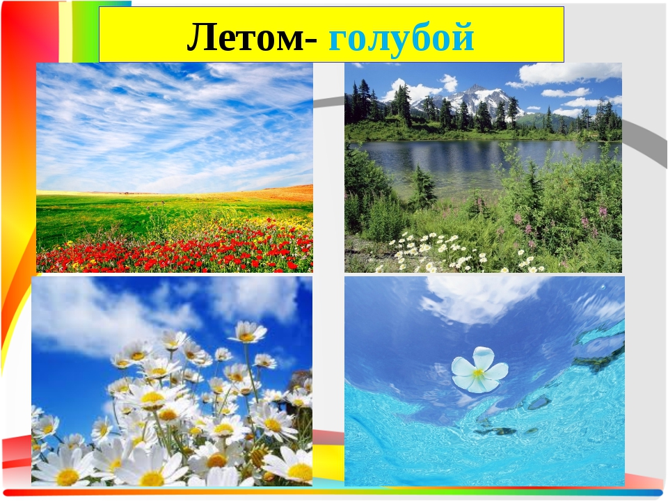 Летом- голубой