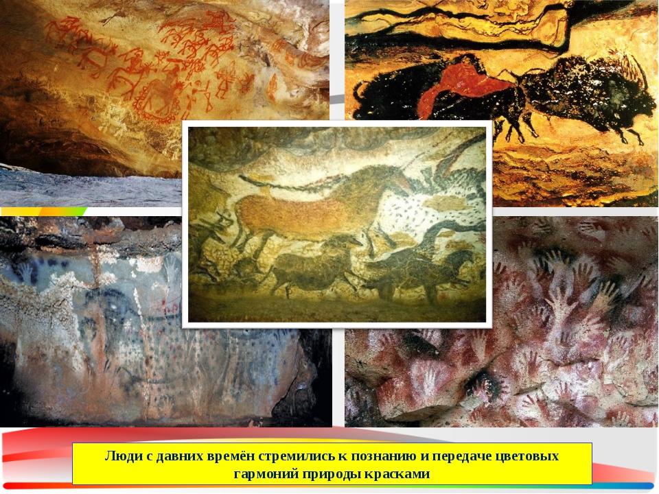 Люди с давних времён стремились к познанию и передаче цветовых гармоний приро...