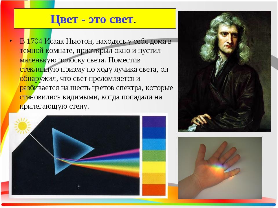 Цвет - это свет. В 1704 Исаак Ньютон, находясь у себя дома в темной комнате,...