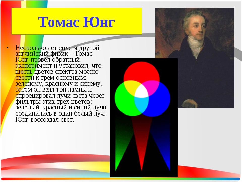 Несколько лет спустя другой английский физик – Томас Юнг провел обратный эксп...