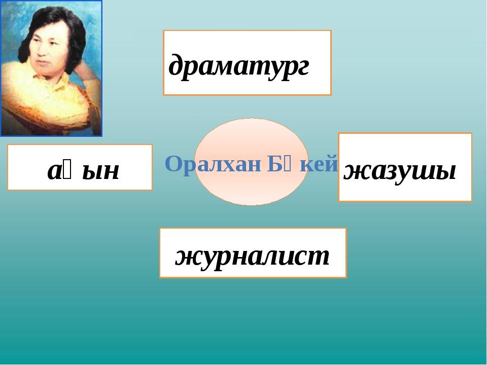 Оралхан Бөкей ақын журналист жазушы драматург