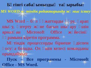 MS Word – бұл құжаттарды құру, қарап шығу, өзгерту және басып шығару үшін а