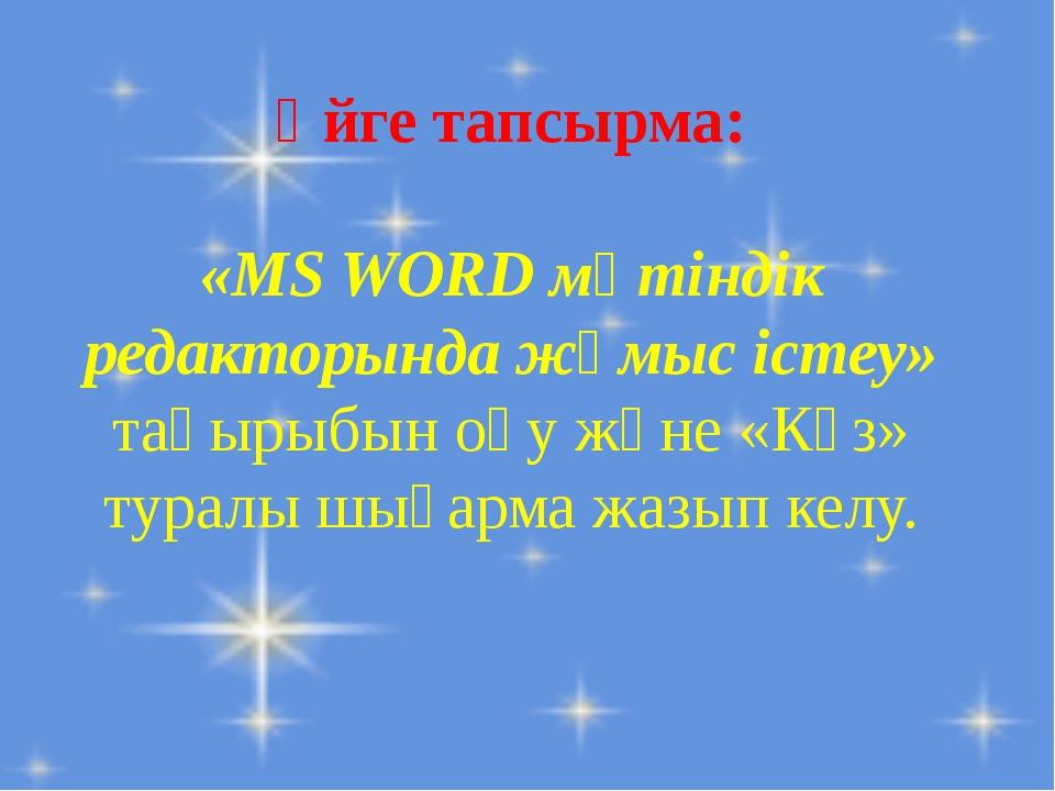 Үйге тапсырма: «MS WORD мәтіндік редакторында жұмыс істеу» тақырыбын оқу жән...