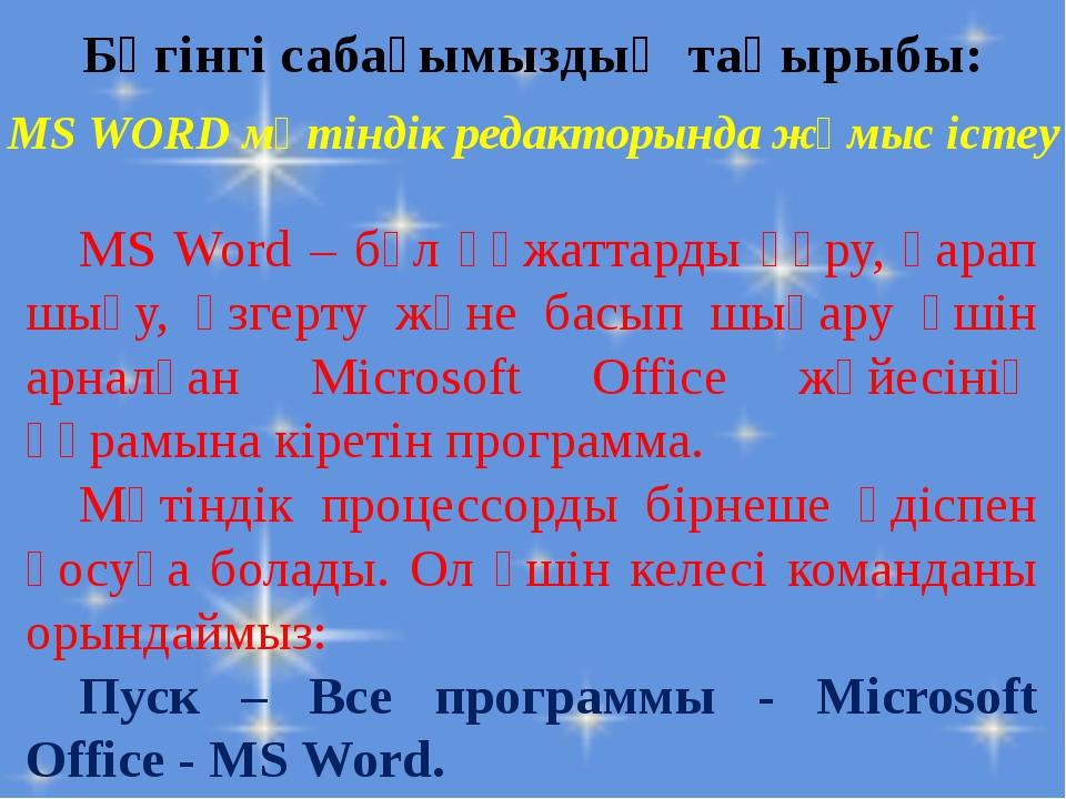MS Word – бұл құжаттарды құру, қарап шығу, өзгерту және басып шығару үшін а...