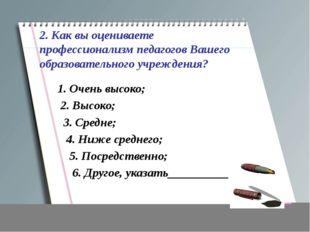 2. Как вы оцениваете профессионализм педагогов Вашего образовательного учрежд