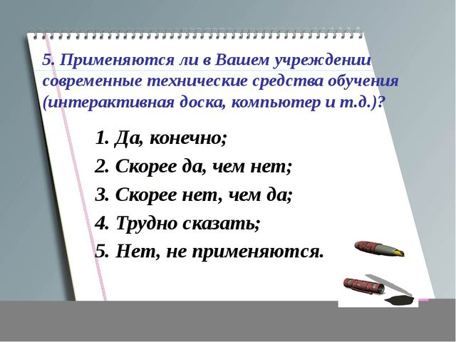 5. Применяются ли в Вашем учреждении современные технические средства обучени...