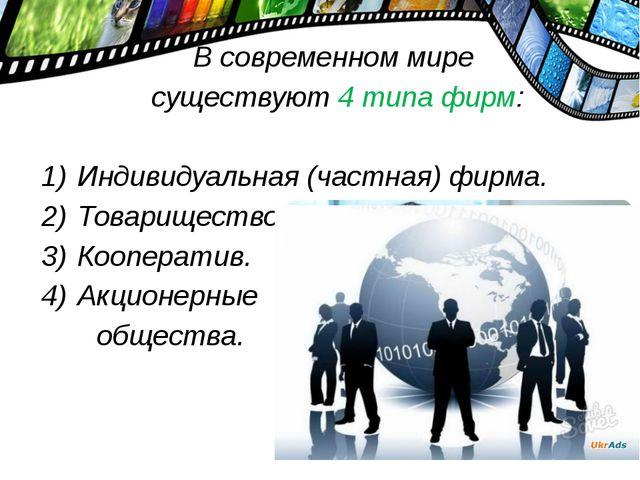 В современном мире существуют 4 типа фирм: Индивидуальная (частная) фирма. То...