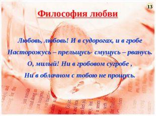 Философия любви Любовь, любовь! И в судорогах, и в гробе Насторожусь – прельщ
