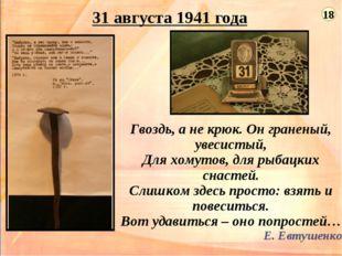 31 августа 1941 года Гвоздь, а не крюк. Он граненый, увесистый, Для хомутов,