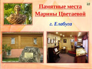 Памятные места Марины Цветаевой г. Елабуга 22