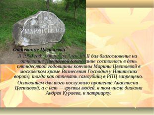 Отпевание Цветаевой В 1990 году патриарх Алексий II дал благословение на отп