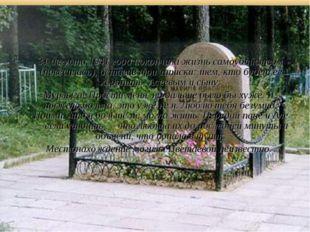 31 августа 1941 года покончила жизнь самоубийством (повесилась), оставив три