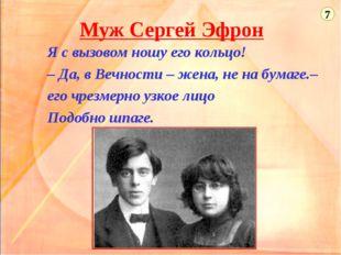 Муж Сергей Эфрон Я с вызовом ношу его кольцо! – Да, в Вечности – жена, не на