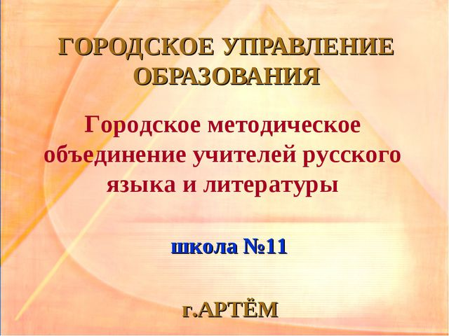 ГОРОДСКОЕ УПРАВЛЕНИЕ ОБРАЗОВАНИЯ Городское методическое объединение учителей...