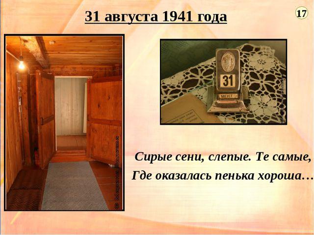 31 августа 1941 года Сирые сени, слепые. Те самые, Где оказалась пенька хорош...