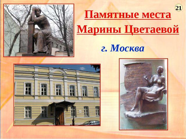 Памятные места Марины Цветаевой г. Москва 21