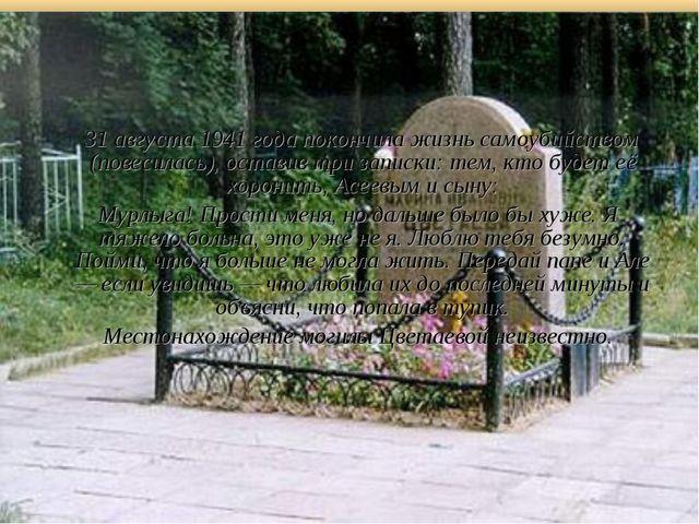 31 августа 1941 года покончила жизнь самоубийством (повесилась), оставив три...