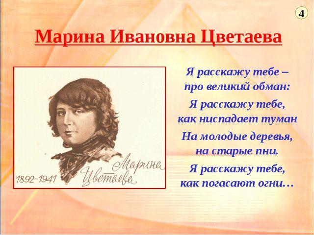 Марина Ивановна Цветаева Я расскажу тебе – про великий обман: Я расскажу тебе...