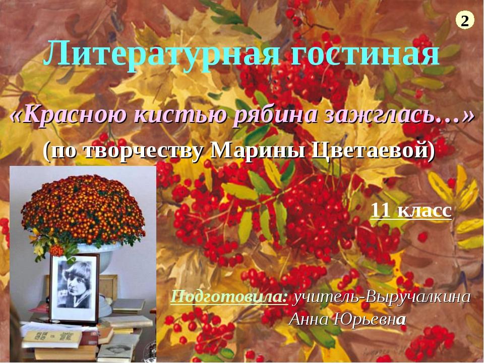 Литературная гостиная «Красною кистью рябина зажглась…» (по творчеству Марины...