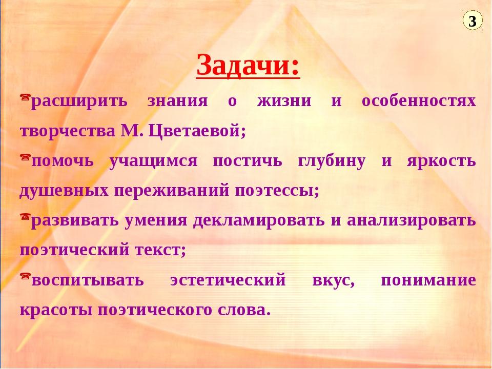 Задачи: расширить знания о жизни и особенностях творчества М.Цветаевой; помо...