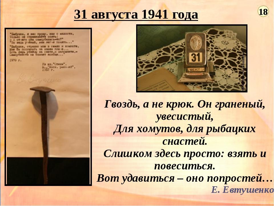 31 августа 1941 года Гвоздь, а не крюк. Он граненый, увесистый, Для хомутов,...