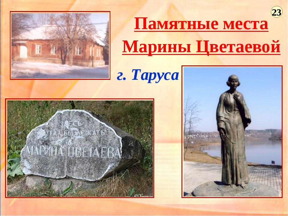 Памятные места Марины Цветаевой г. Таруса 23