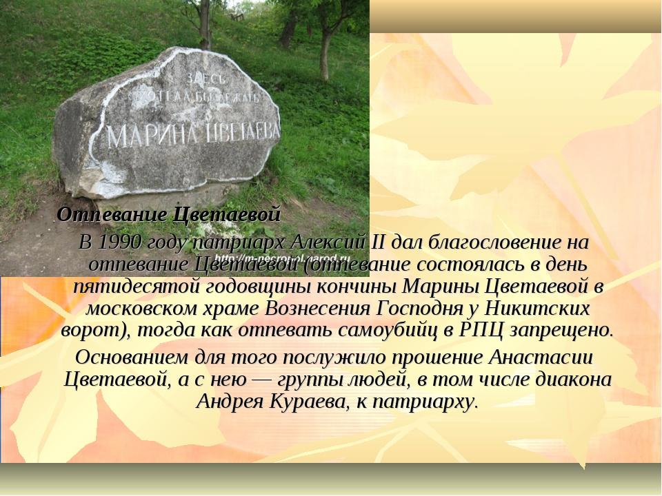 Отпевание Цветаевой В 1990 году патриарх Алексий II дал благословение на отп...