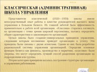 * Представители классической (1920—1950) школы имели непосредственный опыт ра