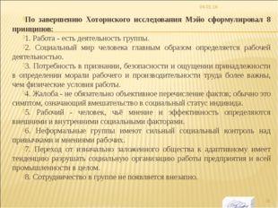* По завершению Хоторнского исследования Мэйо сформулировал 8 принципов: 1. Р