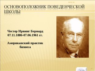 * Честер Ирвинг Бернард 07.11.1886-07.06.1961 гг. Американский практик бизнес