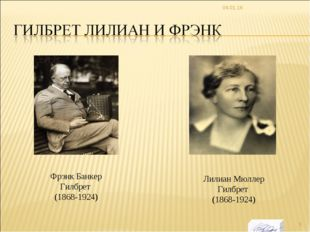 * Фрэнк Банкер Гилбрет (1868-1924) Лилиан Мюллер Гилбрет (1868-1924) *