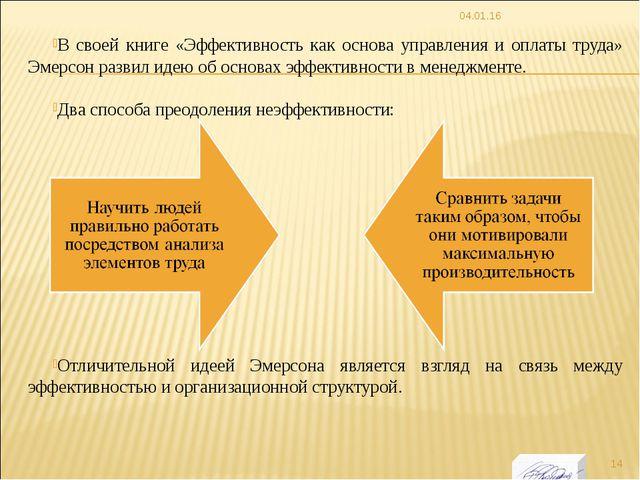 * В своей книге «Эффективность как основа управления и оплаты труда» Эмерсон...