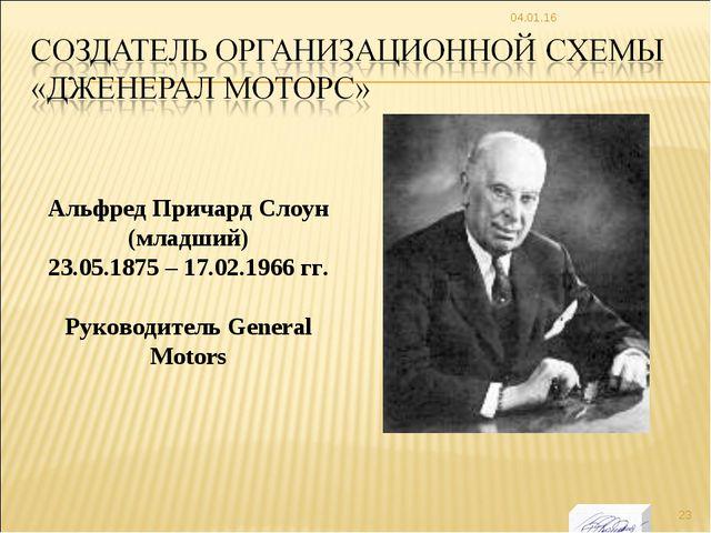 * Альфред Причард Слоун (младший) 23.05.1875 – 17.02.1966 гг. Руководитель Ge...